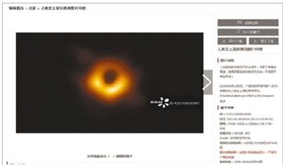 """11日下午,视觉中国网站关于""""黑洞""""的网页截屏"""
