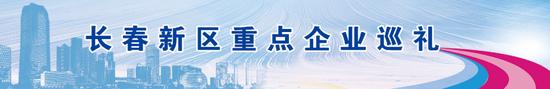 长春光华微电子设备工程中心有限公司:持续创新 以工匠精神 打造中国品牌