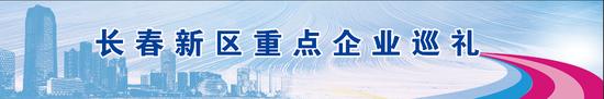 """中元国际(长春)高新建筑设计院有限公司: 以高品质设计助力新区建筑""""新高度"""""""