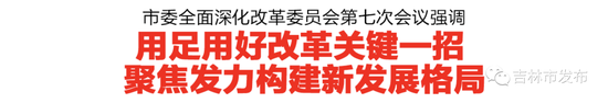吉林市委全面深化改革委员会召开第七次会议