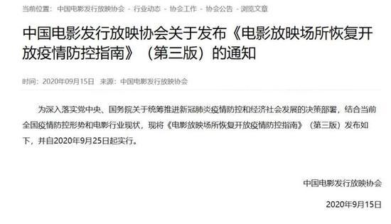 来源:中国电影发行放映协会网站