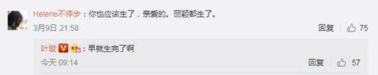 叶璇回复网友