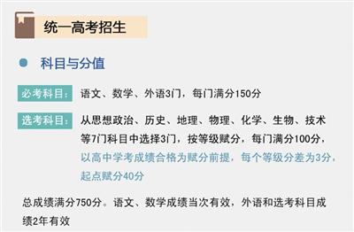 浙江省此前公布的高考改革方案。浙江省教育考试院官网截图