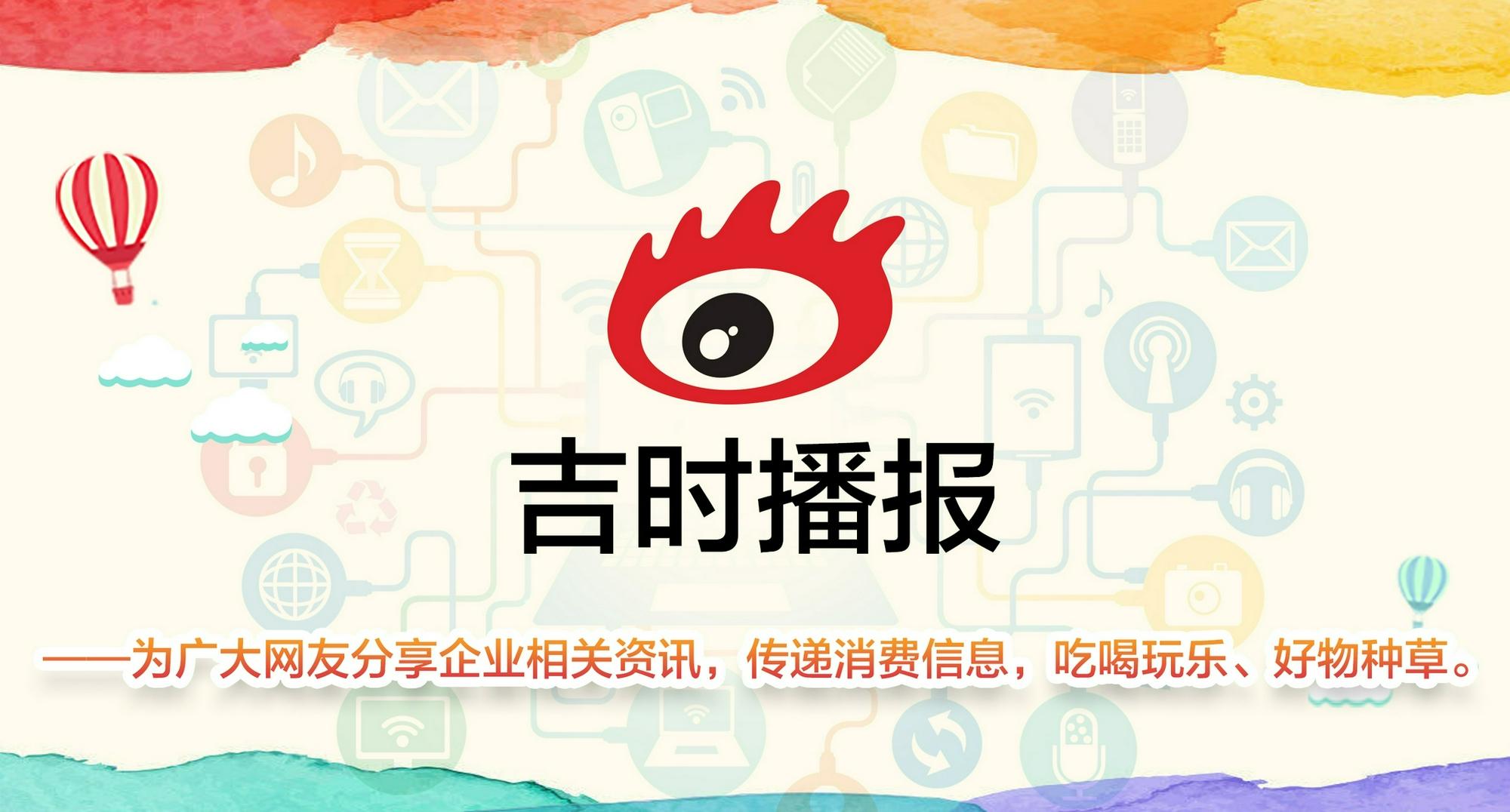 新浪吉林官方账号@吉时播报