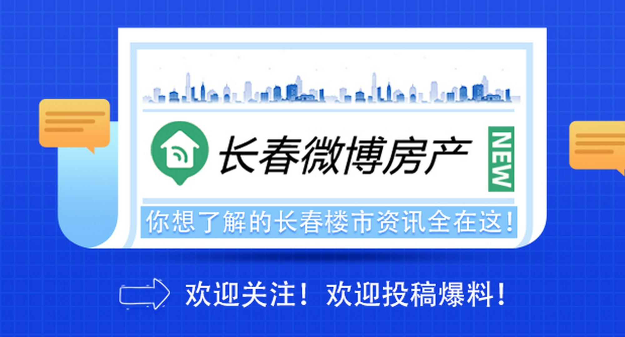 新浪吉林官方账号@长春微博房产