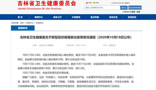 10月17日吉林省无新增新冠肺炎确诊病例