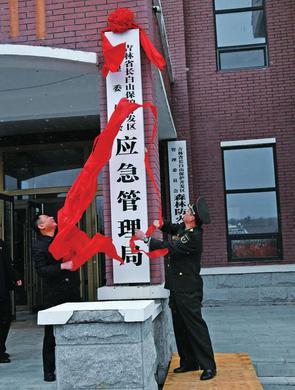 长白山保护开发区管委会应急管理局揭牌