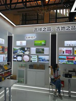 聚焦中国品牌博览会吉林展馆