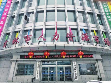 吉林市就业服务局助力企业复工复产。