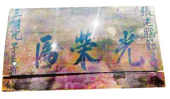 临江县红土崖区赠给军属张建成的光荣匾 (资料图片)