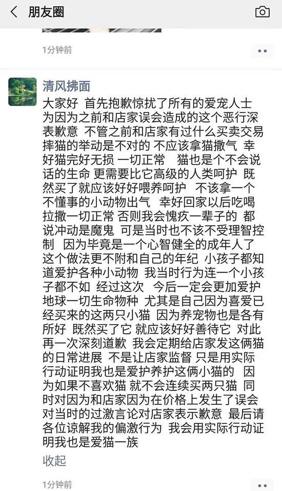 摔猫女子朋友圈道歉声明 受访者供图