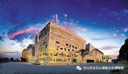 白山市长白山满族文化博物馆与爱同行――518国际博物馆日特别活动