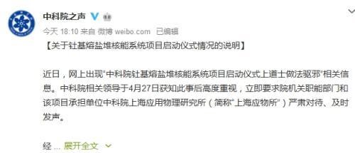 中国科学院官方微博截图。