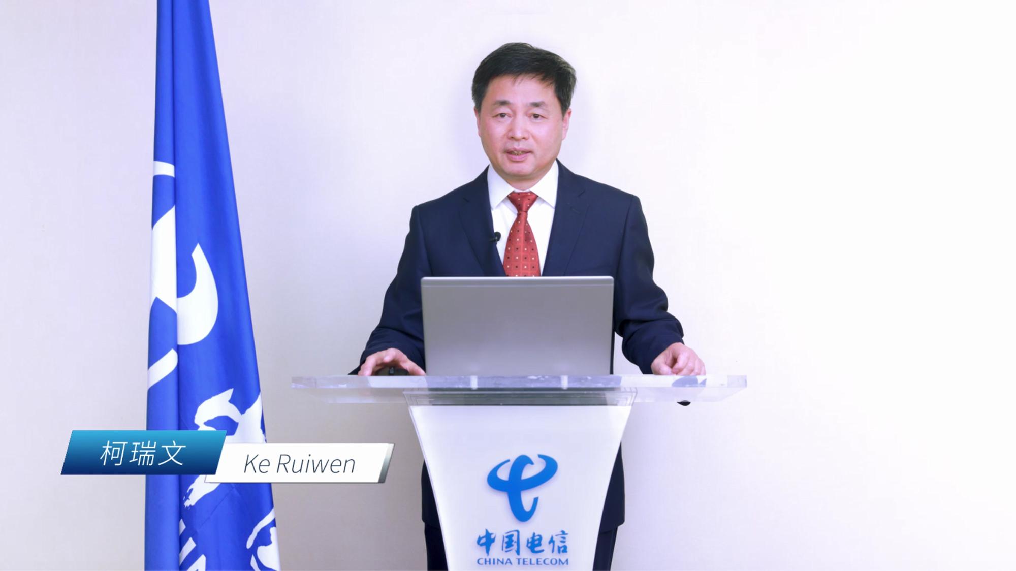 中国电信董事长柯瑞文发表演讲