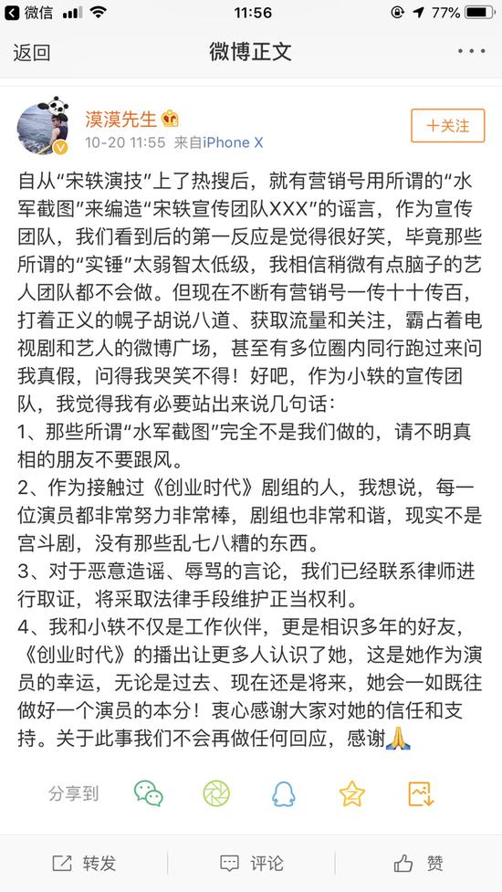 """宋轶方回应""""请水军营销演技""""质疑"""