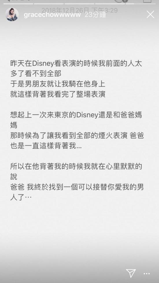 周扬青在个人社交网站上喊话爸爸
