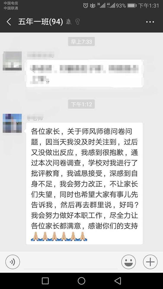 11月15日,班主任在群内公开道歉,称已受到学校批评。
