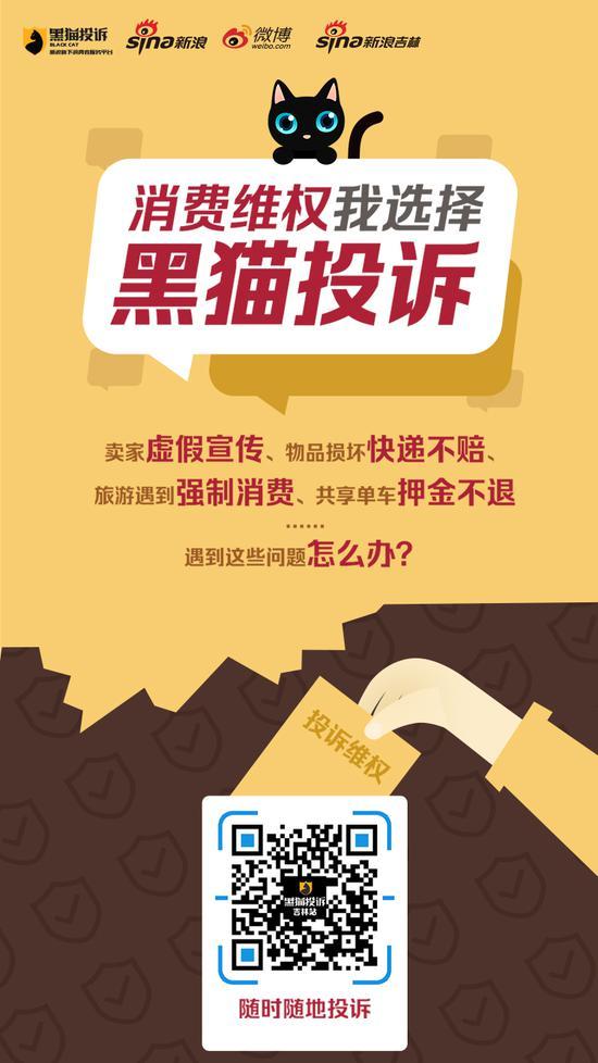 网友投诉中国移动:移电信手机号购买动花卡强行绑定花呗 求解绑