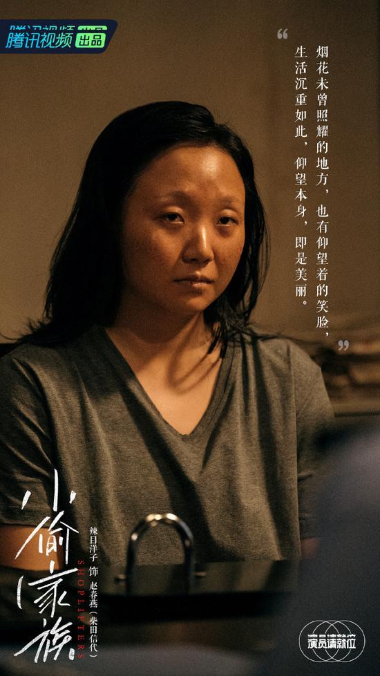 《演员请就位2》初剧目表演《小偷家族》,辣目洋子饰演 赵春燕(柴田信代)