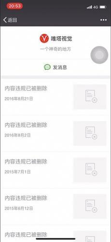 摄影师刘某昀的公众号内容因违规被删除。