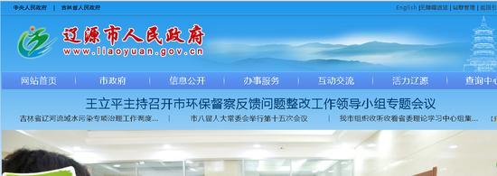 11月24日上午,辽源市政府官网页面明显位置仍挂着王立平的工作信息。图片来源:网页截图