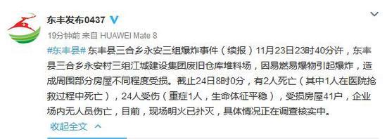 图片来源:吉林省东丰县互联网信息中心官方微博。