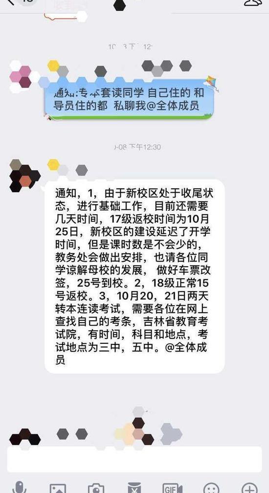 10月8日,辅导员再次在群里通知推迟至10月25日开学(受访者供图)