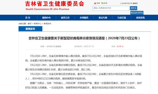 7月22日吉林省无新增新冠肺炎确诊病例