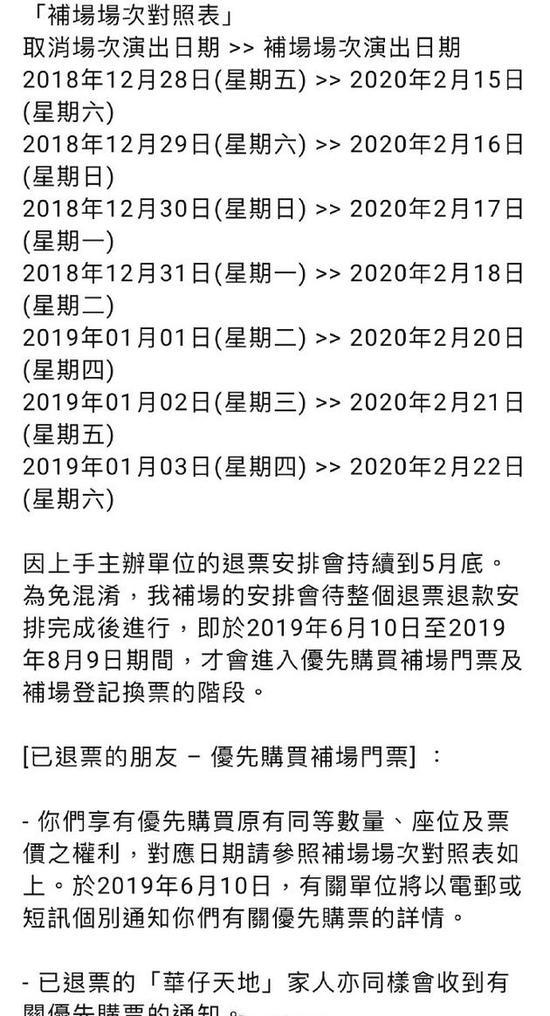 刘德华宣布成功申请红馆档期