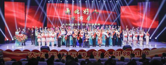 2018年第二季度通化好人发布会在通化广电艺术剧院举行。记者王达宇摄