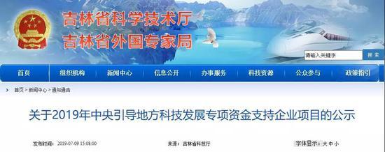吉林省长光卫星等24家企业拟获中央资金支持!