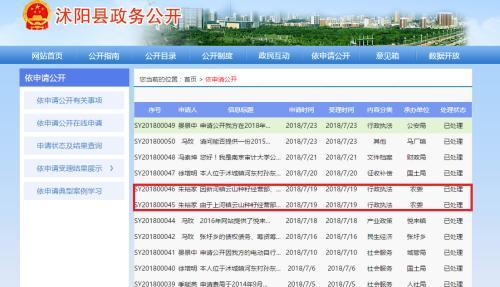 朱裕家7月19日申请信息公开,要求提供给三位淘宝店主的行政处罚决定书。