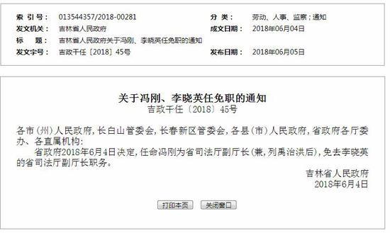 吉林省政府任免两名干部 冯刚任省司法厅副厅长