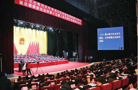 延边朝鲜族自治州第十五届人民代表大会第四次会议现场。孙旸 摄
