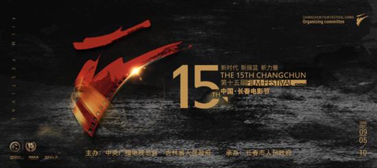 第15届中国长春电影节海报。