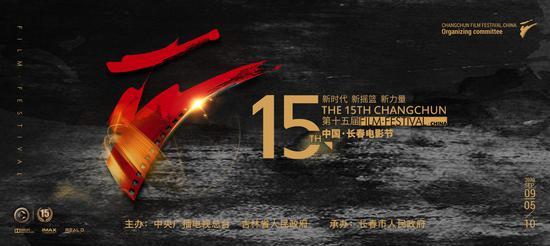 """长春电影节开幕:这个老牌电影节今年很""""新"""""""