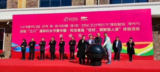 """和龙市举行""""您好,朝鲜族人家""""系列体验活动"""