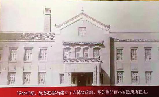 1946年初,我党在磐石建立了吉林省政府。图为当时吉林省政府所在地 (资料图片)