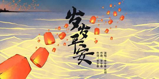 李宇春携手肖战推出单曲《岁岁平安》