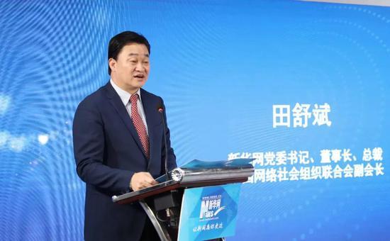 新华网党组书记、董事长、总裁,中国网络社会组织联合会副会长田舒斌致辞。
