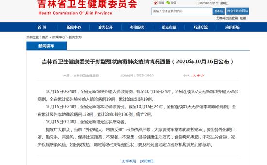 10月15日吉林省无新增新冠肺炎确诊病例