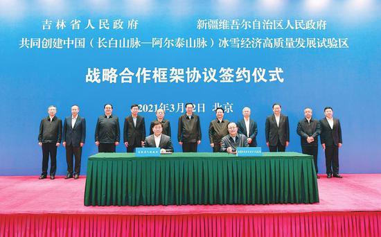 3月12日,吉林省政府与新疆维吾尔自治区政府在北京签署战略合作框架协议,共同创建中国(长白山脉—阿尔泰山脉)冰雪经济高质量发展试验区。 吉林日报记者 邹乃硕 摄
