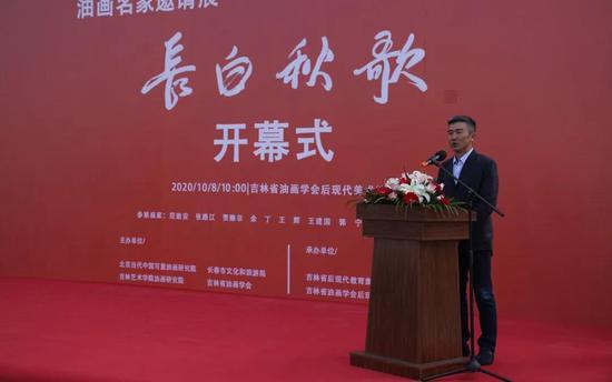 北京当代中国写意油画研究院副院长、中央美术学院油画系主任张路江致辞