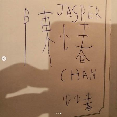 Jasper写陈小春名字