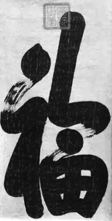 """溥仪""""宣统御笔""""""""福""""字。 本组图片由王庆祥提供"""