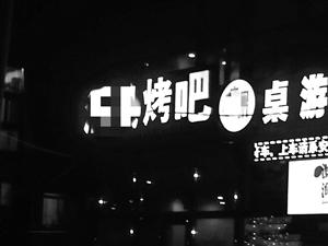小王遭遇酒托的烧烤店。市民供图