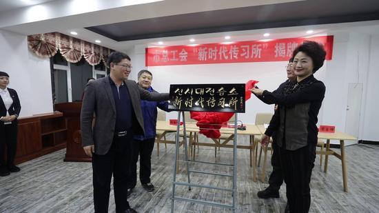 """出席领导共同为敦化市总工会""""新时代传习所""""揭牌"""