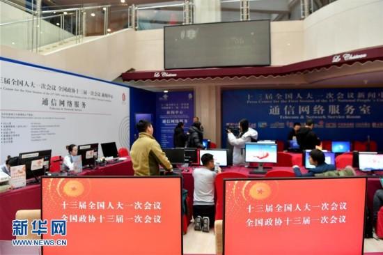 2月27日拍摄的全国两会新闻中心通信网络服务室。新华社记者 李鑫 摄