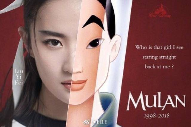 迪士尼真人版《花木兰》定角 神仙姐姐刘亦菲实力当选