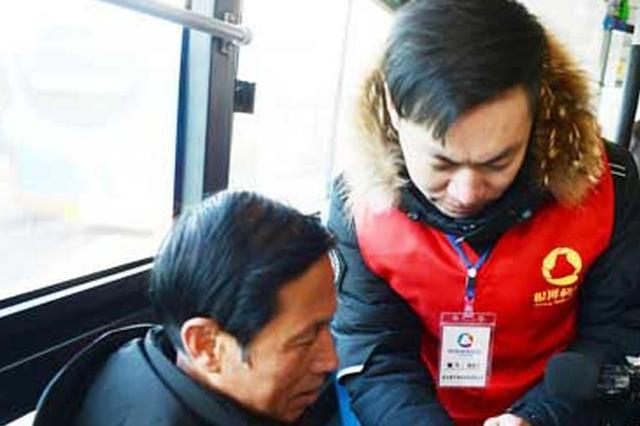 延吉公交推惠民新措 市民可边乘车边摇红包